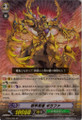 Evil Armor General, Giraffa SP BT04/S05