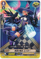 Black Crow Witch, Eine C EB11/030
