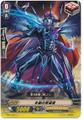 Freezing Revenger C EB11/032