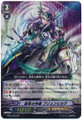 Regalia of Wisdom and Courage, Brunhild SP EB12/S03