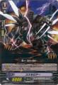 Cosmo Roar R  BT04/029