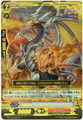 Perdition Dragon, Whirlwind Dragon LR BT17/L04