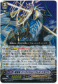 Seeker, Purgation Breath Dragon SP BT17/S09