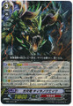 Ancient Dragon, Tyrannoquake  SP BT17/S11