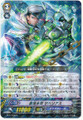 Blue Storm Marine General, Zaharias R BT17/040