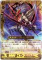 Companion Star Star-vader, Photon LR MBT01/L06