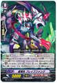 Star-vader, Brave Fang R MBT01/024
