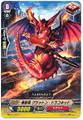 Perdition Dragon, Glutton Dracokid C MBT01/037