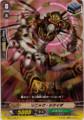 Sonic Cicada C  BT04/066