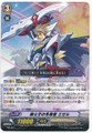 Vanguard of the King of Knights, Ezer MB/021