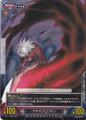 Soul Eater Vol.1/C002 UC