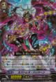 Mistress Hurricane SP  BT05/S08