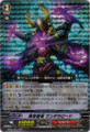 Covert Demonic Dragon, Mandala Lord RRR  BT05/001