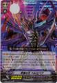 King of Diptera, Beelzebub RRR  BT05/007