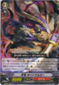 Stealth Dragon, Voidgelga R  BT05/028