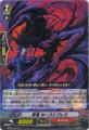 Stealth Dragon, Cursed Breath R  BT05/031