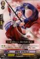 Battle Maiden, Tagitsuhime C  BT05/067