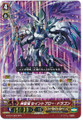 Divine Sacred Dragon, Saint Blow Dragon RRR G-BT01/002
