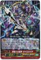 Descended Sword Deity, Takemikazuchi RRR G-BT01/003