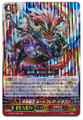Imperial Flame Dragon King, Route Flare Dragon RRR G-BT01/005