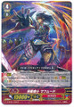 Divine Dragon Knight, Mahmoud R G-BT01/030