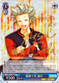 Kengo, Laughing Heartily LB/WE21-25SP SP