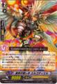 Fate Healer, Ergodiel R BT06/025