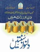 1000 Dilnawaz Suanatien