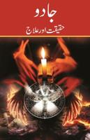 Jadoo Haqeeqat Aur Ilaaj