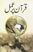 Quran Par Ammal