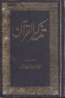 Tazkeer-al-Quran Urdu