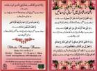 Rishta Aur Shaadi Main Aasaani Ki Duain