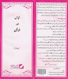 Libaas Aur Khawateen Informative Pamphlet