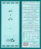 Barkat Aur Duain Informative Pamphlet