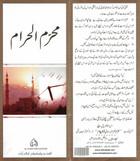 Muharram Al Haram Informative Pamphlet