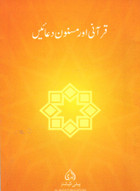 Qurani Aur Masnoon Duain Pocket Size Urdu Translation