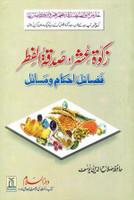 Zakat, Ushr aur Sadaqat-ul-Fitr (Fazail,Ihkam o Masaeyl)