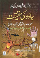 Jadoo Ki Haqeeqat (Khatrat,Ihtiyati Tadabeer,Ilaaj)