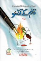 Qalam Kay Aansoo (2 Vol)