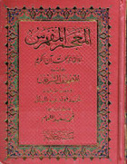 Al Mu'jam Al Mufahras Li Alfazh Al Quran Arabic Dictionary & Resource Book
