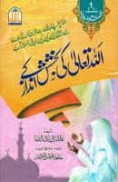 Allah Tallah Ki Bakhshish Kay Andaz