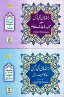 Ramadan-Al- Mubarak Pack