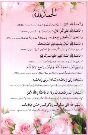 Alhamdulillah dua card with urdu translation alhuda online books image 1 thecheapjerseys Images