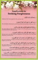 Supplications For Seeking Forgiveness