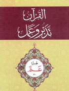 Al-Qur'an Tadabbur wa Amal New Edition