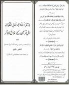 Dhikru Akhlaqi Ahlil Quran (Ahl Al-Qur'an ke Akhlaaq ka Zikr) Pamphlet Urdu