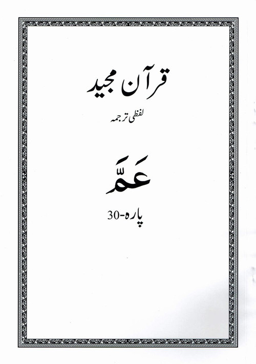 Word To Word Urdu Translation Of Quran Juz 30 New  & Improved Edition.