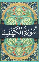 Surah Al Kahf Booklet