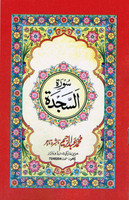 Surah Al Sajada Booklet