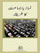 Namaz Ba Jama'at Ka Tariqah Informative Pamphlet